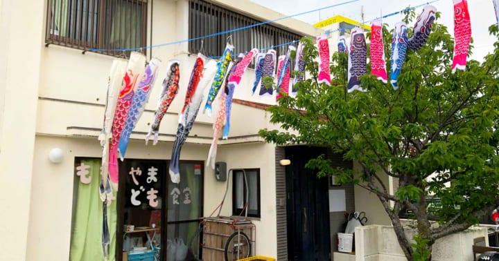 """沖縄初の子ども食堂、県外の""""ナイチャー""""が成果生む サムネイル"""