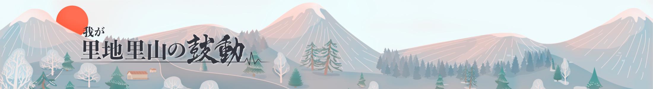 我が里地里山の鼓動イメージ