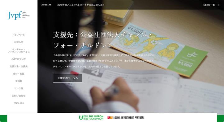 日本ベンチャー・フィランソロピー基金(JVPF)
